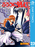 るろうに剣心―明治剣客浪漫譚― モノクロ版 23 (ジャンプコミックスDIGITAL)