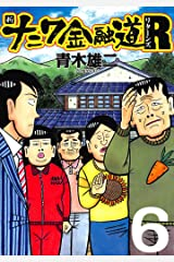 新ナニワ金融道R(リターンズ) 6 Kindle版