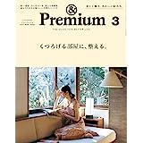 &Premium(アンド プレミアム) 2021年3月号 [くつろげる部屋に、整える。] [雑誌]
