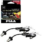 PIAA ウインカー/ポジション用 LEDバルブ 6600K 車検対応 250lm/350lm S25 12V用 抵抗付オールインワンキット 安心のメーカー保証2年付 2個入 LEWP2