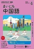 NHKラジオ まいにち中国語 2020年 4月号 [雑誌] (NHKテキスト)