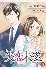 失恋未遂 : 6 (ジュールコミックス) Kindle版