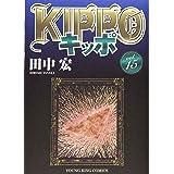 KIPPO 15 (15巻) (ヤングキングコミックス)