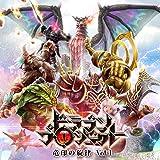ドラゴンプロジェクト 竜印の旋律 vol.1