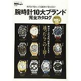 腕時計10大ブランド完全カタログ 〔時計Begin特別編集〕時代が変わっても価値が変わらない (BIGMANスペシャル)