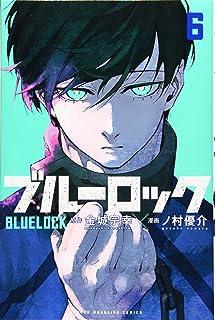ブルー ロック 84