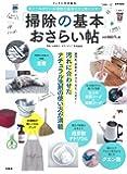 リンネル特別編集「掃除の基本」おさらい帖 (e-MOOK)