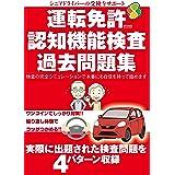 運転免許認知機能検査 過去問題集 (メディアックスMOOK)