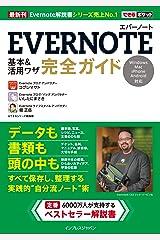 できるポケット Evernote 基本&活用ワザ 完全ガイド できるポケットシリーズ Kindle版
