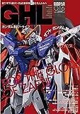ガンダムホビーライフ 016 (電撃ムックシリーズ)