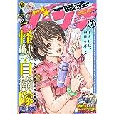 月刊コミックバンチ 2021年7月号 (バンチコミックス)