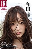 和田瞳「Seraphim vol.3 オール未公開120ページ完全版」 FRIDAYデジタル写真集