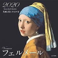 カレンダー2020 名画と暮らす12ヶ月 フェルメール (ヤマケイカレンダー2020)