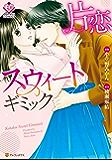 片恋スウィートギミック (エタニティCOMICS)