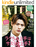 with (ウィズ) 2020年 5月号 [雑誌]
