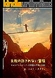 失敗の許されない冒険: サムライカウボーイ世界最大市場に挑戦 (ビジネスブックス)