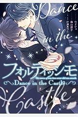フォルティッシモ Dance in the Castle (シルフコミックス) コミック