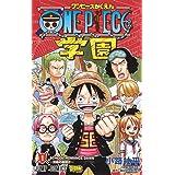 ONE PIECE学園 1 (ジャンプコミックス)