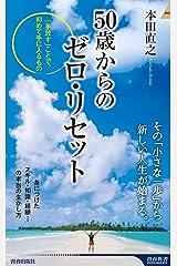 50歳からのゼロ・リセット (青春新書インテリジェンス) 新書