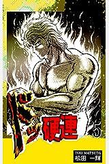 ドッ硬連(5) Kindle版