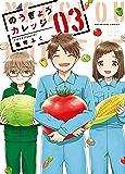 のうぎょうカレッジ 3巻 (芳文社コミックス)