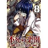 不死の楽園 -13人の異能-(8) (サイコミ×裏少年サンデーコミックス)