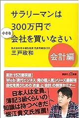 サラリーマンは300万円で小さな会社を買いなさい 会計編 (講談社+α新書) Kindle版