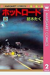 ホットロード 2 (マーガレットコミックスDIGITAL) Kindle版