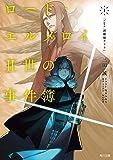 ロード・エルメロイII世の事件簿 1 「case.剥離城アドラ」 (角川文庫)