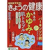 NHKきょうの健康 2020年 12 月号 [雑誌]