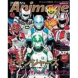 特別編集版 2020年 05 月号 [雑誌]: アニメージュ 増刊