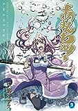 あまんちゅ! 9巻 (ブレイドコミックス)