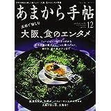 あまから手帖2020年12月号「五感で愉しむ 大阪、食のエンタメ」