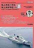 海上保安大学校・海上保安学校への道 【2020年版】