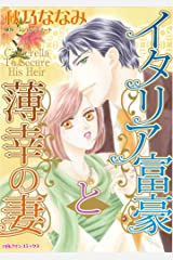 イタリア富豪と薄幸の妻 (ハーレクインコミックス) Kindle版