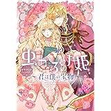 虫かぶり姫 公式コミックアンソロジー~君は僕の宝物~ (ZERO-SUMコミックス)