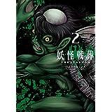 妖怪戦葬 2巻 (デジタル版ガンガンコミックスUP!)
