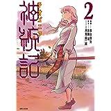 神統記(テオゴニア) 2 (PASH! コミックス)