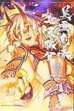 Fate/Grand Order-Epic of Remnant-亜種特異点3/亜種並行世界 屍山血河舞台 下総国 英霊剣豪七番勝負(2) (講談社コミックス)