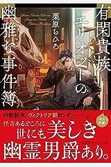 有閑貴族エリオットの幽雅な事件簿 (集英社オレンジ文庫) Kindle版