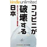 コンビニが破壊する日本__人の健康と脳を狂わすイルミナティの人口削減食戦略