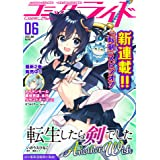 コミックライド2020年6月号(vol.48)
