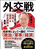 外交戦 ~日本を取り巻く「地理」と「貿易」と「安全保障」の真実~