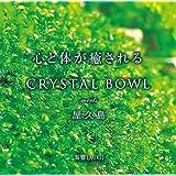 心と体が癒される CRYSTAL BOWL meets 屋久島 / 映画「愛の地球(ホシ)へ」主題歌「Become One」含むサウンドトラック【2枚組CD】