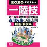2020-2021年版 第一級陸上無線技術士試験 吉川先生の過去問解答・解説集