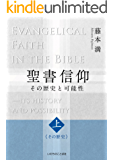 聖書信仰《上》