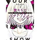 僕たちのリアリティショー(1) (コミックDAYSコミックス)
