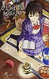 ひとりぼっちの地球侵略 (7) (ゲッサン少年サンデーコミックス)