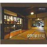 京町家拝見 (SUIKO BOOKS 161)