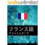 フランス語フラッシュカード: 重要単語800語フラッシュカード